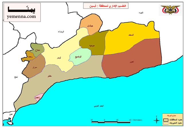خريطة توضح التقسيم الإداري لمحافظة  : أبين