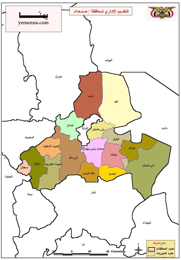 خريطة توضح التقسيم الإداري لمحافظة  : صنعاء